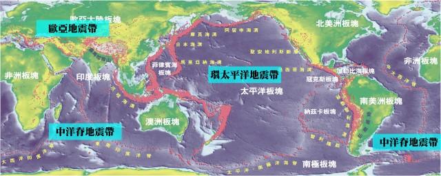 全球地震帶分布圖