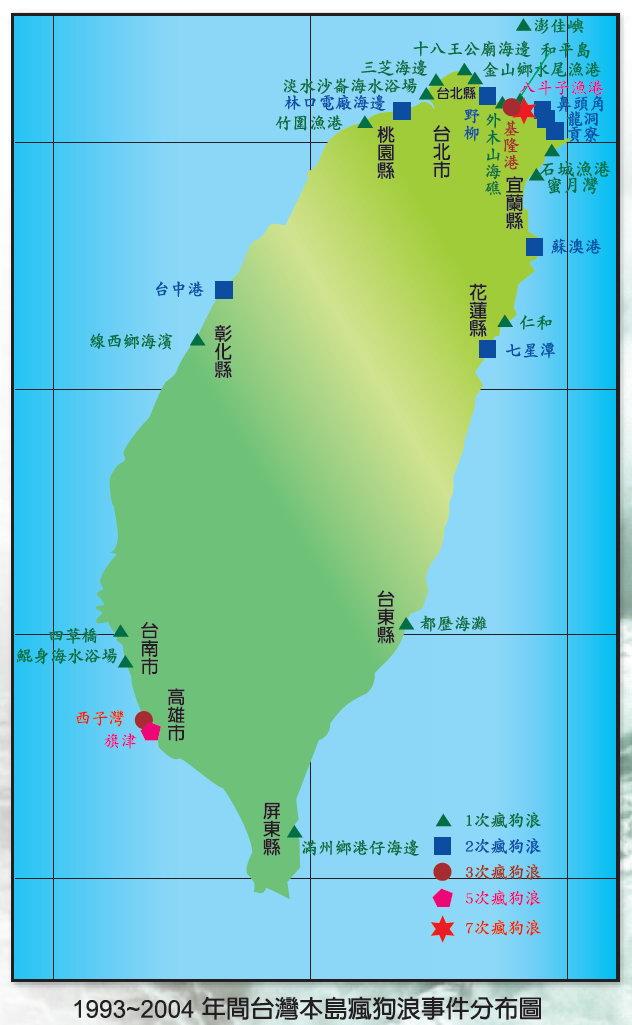 臺灣瘋狗浪事件分布圖