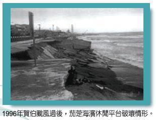 颱風暴潮破壞情形